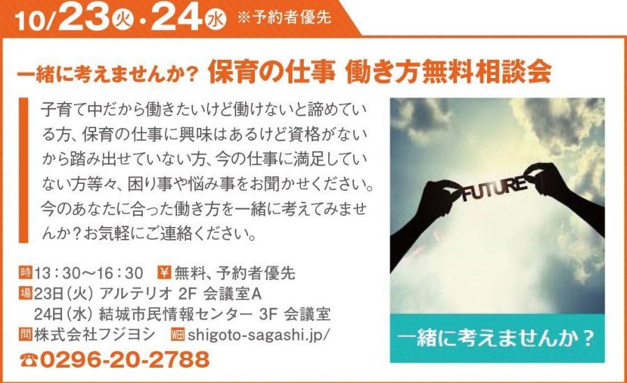 保育のお仕事!働き方無料相談会開催予定~♪【月刊にしも10月号掲載】